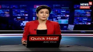 Download बड़ी ख़बरें राजस्थान से   Rajasthan Latest News Update   November 11, 2018 Video