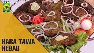 Healthy Hara Tawa Kebab   Evening With Shireen   Masala TV Show   Shireen Anwar