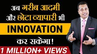 Low Cost Innovation Ideas | Simple Ideas | Types of Innovations | Dr Vivek Bindra