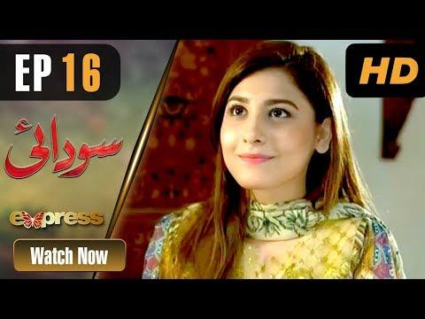 Xxx Mp4 Pakistani Drama Sodai Episode 16 Express Entertainment Dramas Hina Altaf Asad Siddiqui 3gp Sex