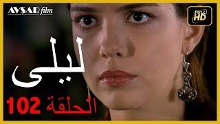 #x202b;المسلسل التركي ليلى الحلقة 102#x202c;lrm;