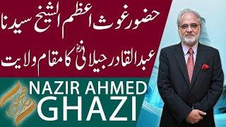 Subh E Noor | Ghous Azam Al-Sheikh Syedna Abdul Qadir Jilani (R.A) ka Maqam-e-Wilayat