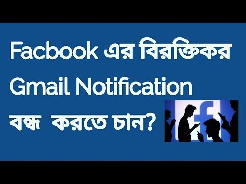 Facebook | How to stop/ off getting  unwanted Facebook Email notification on phone & pc | Bangla |