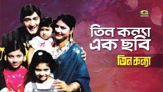 Tin Konna Ek Chobi | ft Bobita, Champa, Shuchanda | by Kumar Sanu | Tin Konna