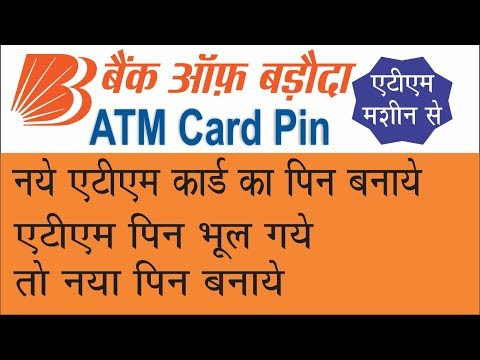 How to Create Bank of Baroda New ATM Card Pin With ATM Machine