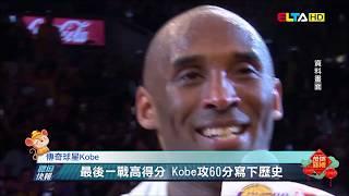 愛爾達電視20200127/ 【致敬傳奇】回顧Kobe最後一戰 傳奇生涯圓滿落幕
