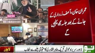 Tahir Ul Qadri PAT Speech in Mall Road Dharna Lahore   17 January 2017
