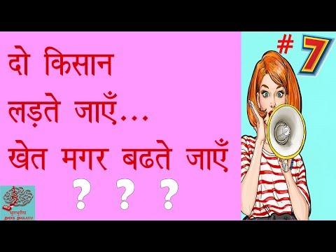 Xxx Mp4 Hindi Paheli ❤ Paheliyan ❤ Hindi Riddles With Answers 2017 Bhool Bhulaiya Part 7 3gp Sex