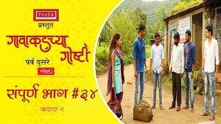 गावाकडच्या गोष्टी|भाग ३४|Gavakadchya Goshti|EP#34 Farar 2|Marathi Web Series