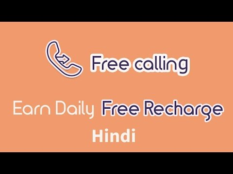 Money Earning trick| earn recharge by sending sms|free calling by internet| fcallz.com|100% Working|