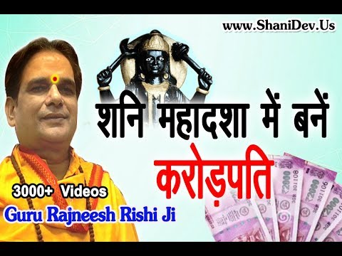 शनि महादशा अब बनाएगी आपको करोड़पति | Best Shani Mahadasha Upay