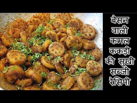 Xxx Mp4 बेसन वाली कमल ककड़ी की सूखी सब्जी रेसिपी भासीड़ा की सब्जी रेसिपी Kamal Kakdi Sabji Recipe In Hindi 3gp Sex
