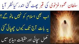 sultan mehmood ghaznavi story | Sultan Mahmood Ghaznavi | Limelight Studio