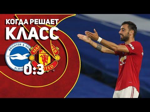 Брайтон 0:3 Манчестер Юнайтед | КОГДА РЕШАЕТ КЛАСС!