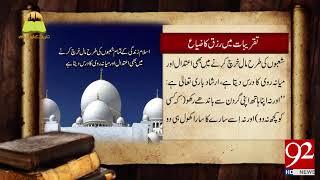 Tareekh Ky Oraq Sy | Taqrebat Main Rizq Ka Ziaya | 21 June 2018 | 92NewsHD