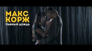 Download Макс Корж - Пьяный Дождь ( fan. clip) Video