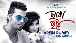 Chaya Hoye | Arfin Rumey | Lilin Moon | Shada Mon | Bangla Music Video