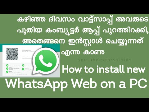 How to install Whatsapp Web on pc - (Malayalam)
