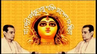 Ya Devi Sarbabhuteshu | Mahishasura Mardini | Chandipath By Birendra Krishna Bhadra