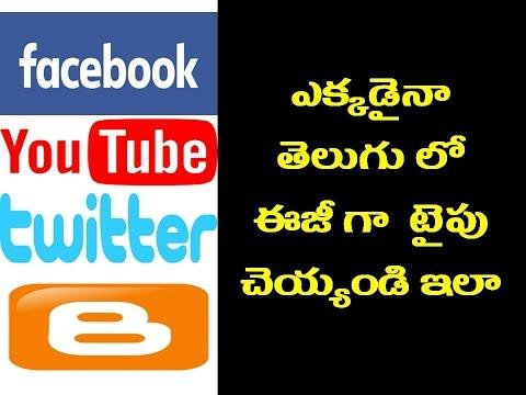 How To Type Telugu In Computer I కంప్యూటర్ లో ఈజీగా తెలుగు  టైపు చెయ్యడం