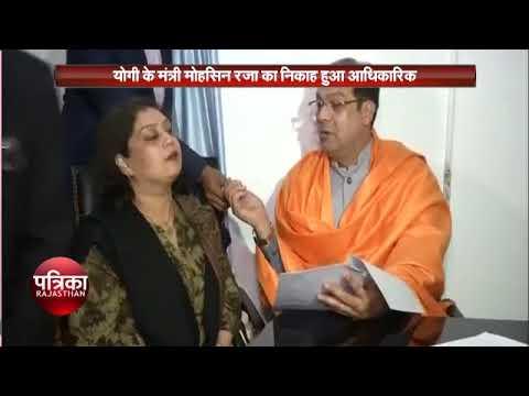 Yogi s minister mohsin raja gets marriage certificate