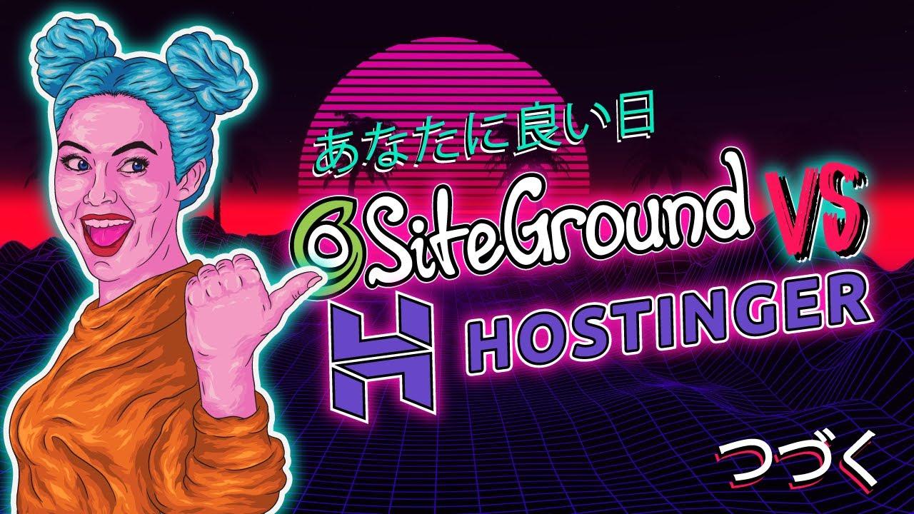 Siteground Vs Hostinger 🤔 Cheaper the better????
