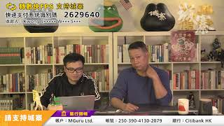 武漢疫情超級擴散 源於獨裁政權人禍 - 21/01/20 「奪命Loudzone」長版本