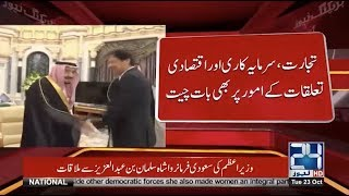 PM Khan Meets Saudi King Salman, Discusses Bilateral Ties | 24 News HD