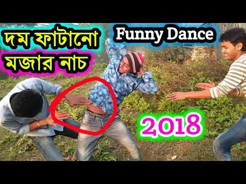 New Bangla funny dance video 2018 | Funny group dance