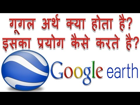 what is google earth how to use it in Hindi | Google earth kya hai iska paryog kaise kare Hindi info