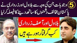 5 Reasons why Bilawal and Zardari Became Enemy of Pakistan | Bilawal Bhutto | Asif Ali Zardari