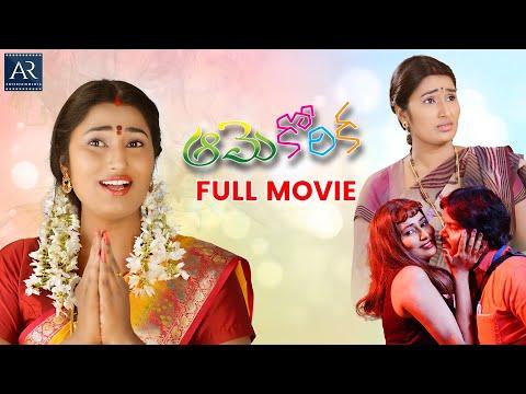 Xxx Mp4 Swathi Naidu 39 S Latest Movie Aame Korika Full Movie Telugu Full Movies AR Entertainments 3gp Sex
