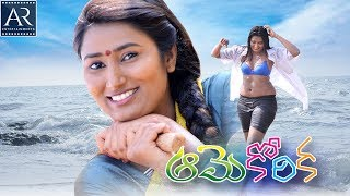 Swathi Naidu's Latest Movie Aame Korika Full Movie | Telugu Full Movies | AR Entertainments