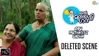 Oru Muthassi Gadha | Deleted Scene 1 | Jude Anthany Joseph | Official