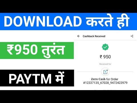 DOWNLOAD करते ही ₹950 रूपए मिलेंगे PAYTM में