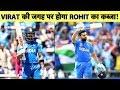 'King' Kohli की बादशात को 'Hit-man' Rohit से बड़ा खतरा | ICC Rankings | #CWC19
