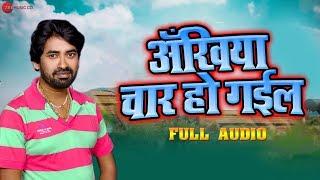 अँखिया चार हो गईल Akhiyaan Char Ho Gail - Full Audio | Devanand Dev