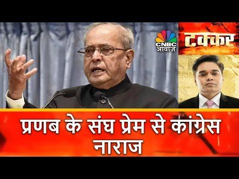 Takkar   प्रणब के संघ प्रेम से कांग्रेस नाराज   Pranab Da accept RSS Invitation   CNBC Awaaz