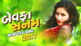 Hath Ma Chhe Whisky | BEWAFA SANAM 2017 | Gujarati Sad Songs | Jay Chavda | Raghav Digital