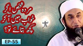 Murda Shakhs Agar Khwab Mein Aa Kr Kuch Btay To ? | Tariq Jameel Bayan | 5 Minute Tabligh !