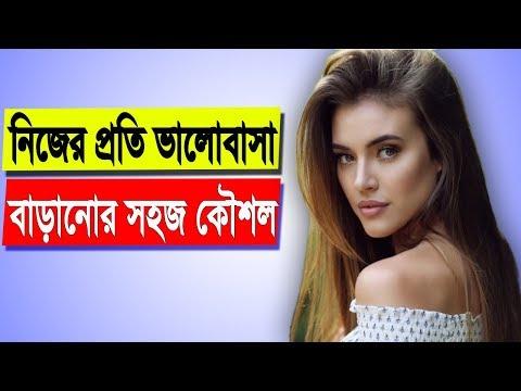 জীবনকে সুন্দর করে উপভোগ করার টিপস | 9 Tips About Love Yourself In Bangla - Bangla Motivational Video