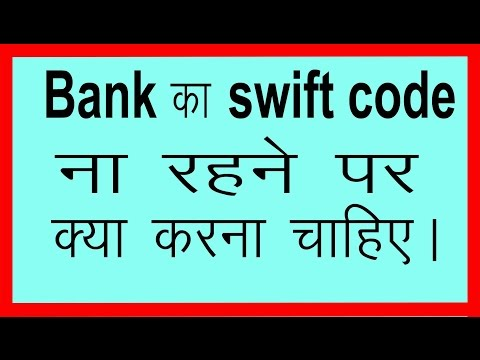 bank ka swiftcode/bic code nahi rahne par kya kare/problem solved at home