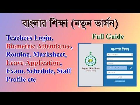 Download Banglar Shiksha VERSION 2 0 set up full guide