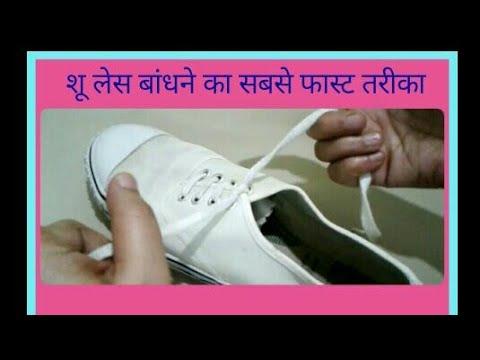 सिर्फ 3 सेकंड्स में जूते के  फीते (shoe lace) बांधने का  सबसे  फास्ट तरीका सीखें चुटकी में by Rubi
