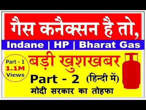 LPG Customer - hp gas,bharat gas,indane gas है तो जरूर देखें इस latest news video hindi को (#Part-2)