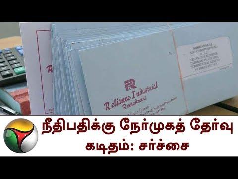 நீதிபதிக்கு நேர்முகத் தேர்வு கடிதம்: சர்ச்சை |Interview letter,judge