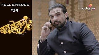 Bahu Begum - 29th August 2019 - बहू बेगम - Full Episode