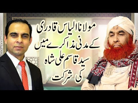 Qasim Ali Shah Joined  Madani Muzakra of Ilyas Qadri | Madani Muzakra | مدنی مذاکرہ