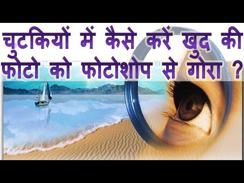 how to make whiteness on face in photoshop in Hindi | photoshop se apni photo ko gora kaise banaye