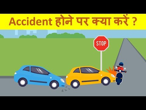 ACCIDENT 💥💥होने पर क्या करें? (What to do if you have ACCIDENT in INDIA)